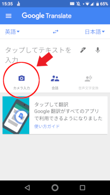 Google翻訳 起動画面