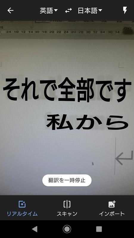 Google翻訳 リアルタイム翻訳画面